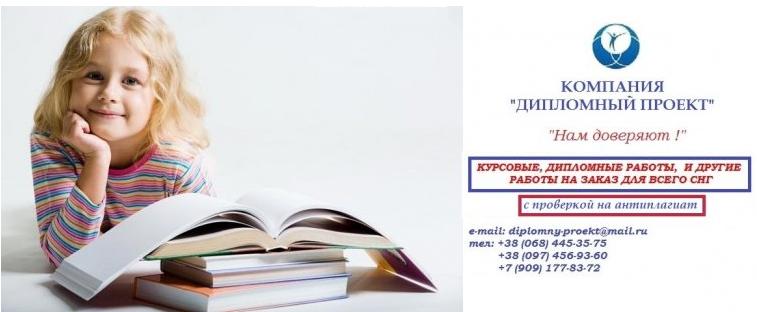 Где заказать контрольную в Чите Помощь в написании диссертации в  Где заказать контрольную в Чите