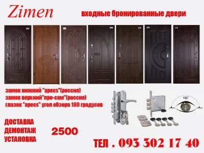 каталог бронированных входных дверей